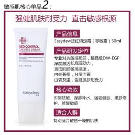 韩国进口怡之露泛红霜祛红血丝去除激素脸修复敏感肌肤专用乐鱼平台下载