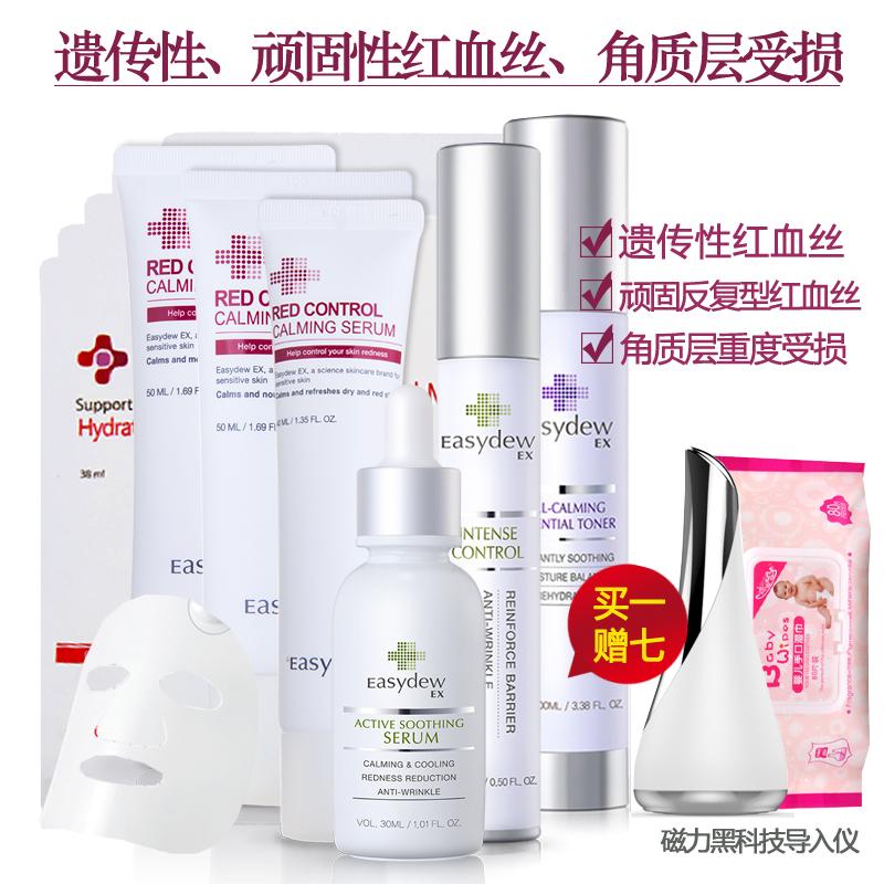 韩国怡之露敏感肌肤祛红血丝修复产品舒缓修护激素脸增厚角质层