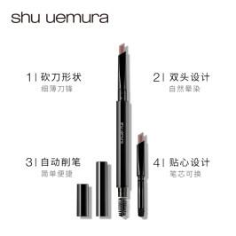 shu uemura植村秀自动砍刀眉笔 替换芯便携版 持久显色
