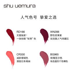 【女王节】shu uemura植村秀无色限唇膏3只装套组 娜扎同款正品