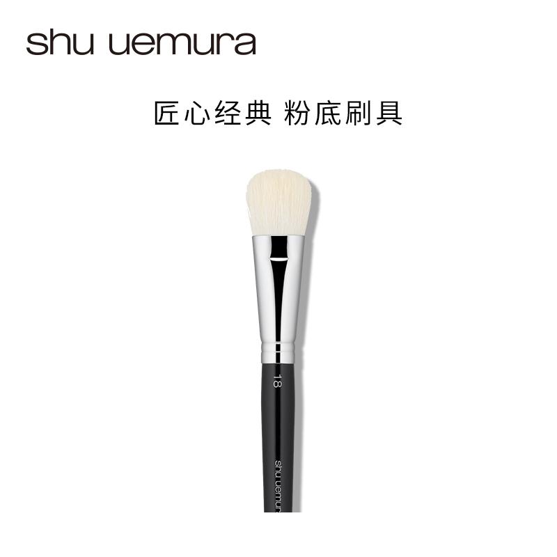 【新品】shu uemura植村秀羊毛粉底刷 便携式化妆刷贴合轮廓正品(下架)