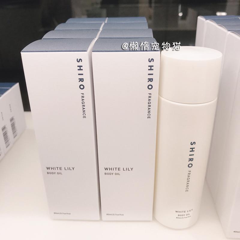 日本代购 shiro 北海道保湿滋润身体按摩油80ml 皂香 百合 白茶