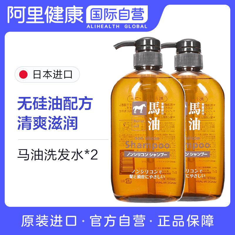 日本Horse Oil熊野油脂马油无硅油洗发水 滋润去屑防脱600ml*2