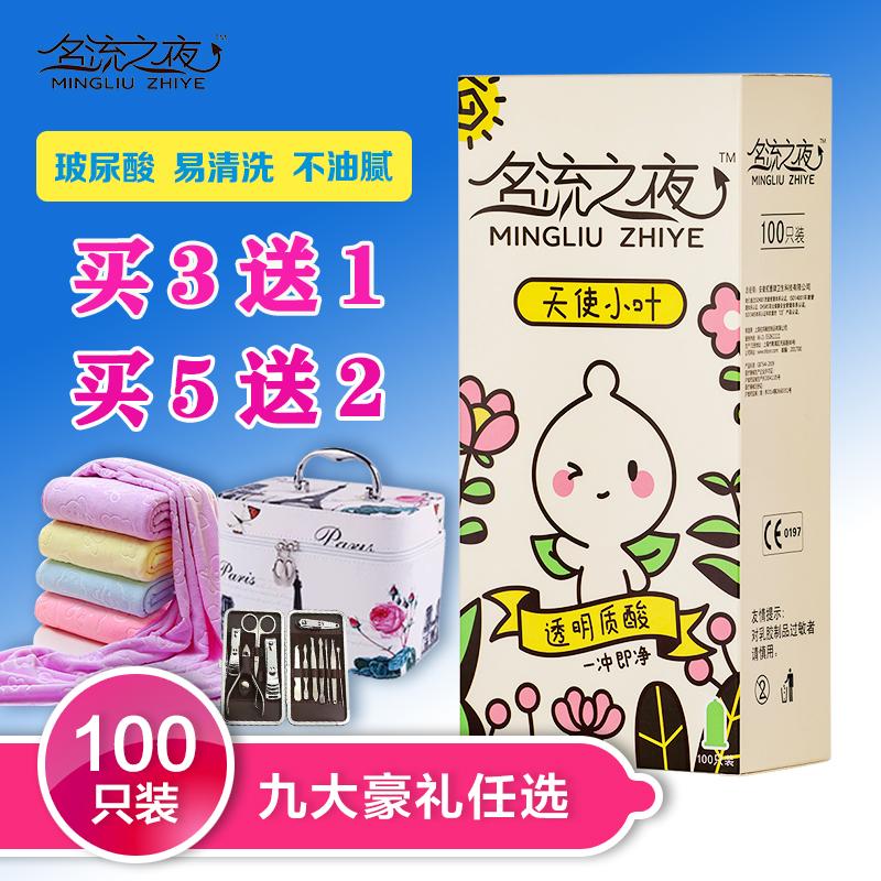 名流之夜玻尿酸避孕套超薄型正品100只装 天使小叶透明质酸安全套