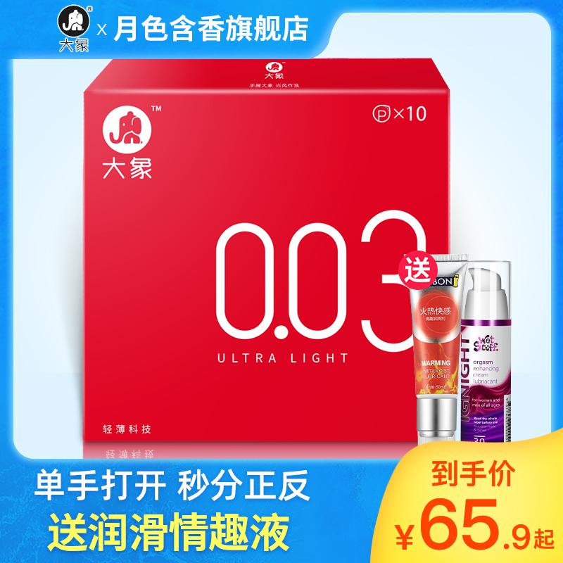 大象避孕套超薄003至轻10支安全套 成人男女计生性用品情趣高潮套