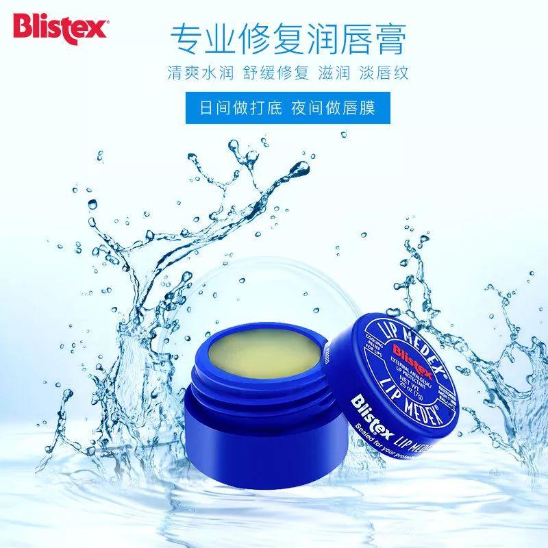 美国Blistex碧唇润唇膏专场,滋润水嫩双唇,还能防晒