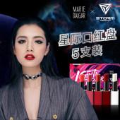玛丽黛佳星际口红5支唇膏小样彩妆套装多色口红一盒装正品
