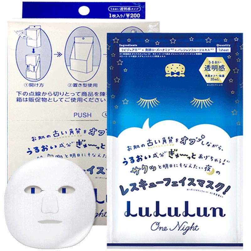 日本lululun FaceMask 711限定急救型去角质面膜5片 舒缓修复
