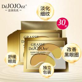 Dejojoez法国玖玖黄金眼膜贴60片/30对改善细纹黑眼圈眼袋补水
