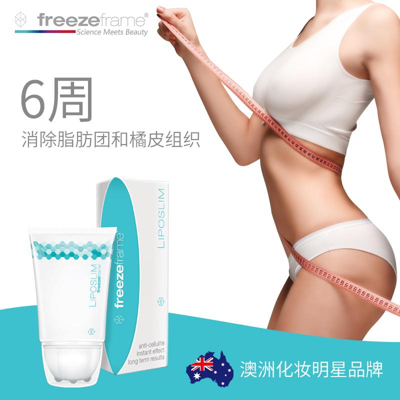 澳洲进口freezeframe减脂乳液滚珠按摩 脂肪橡皮擦 减少脂肪