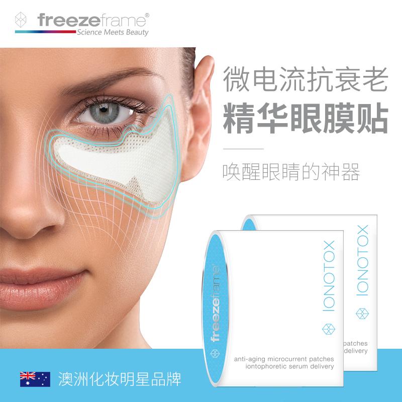 澳洲进口 freezeframe微电流眼膜贴4对+眼部精华眼贴 黑眼圈