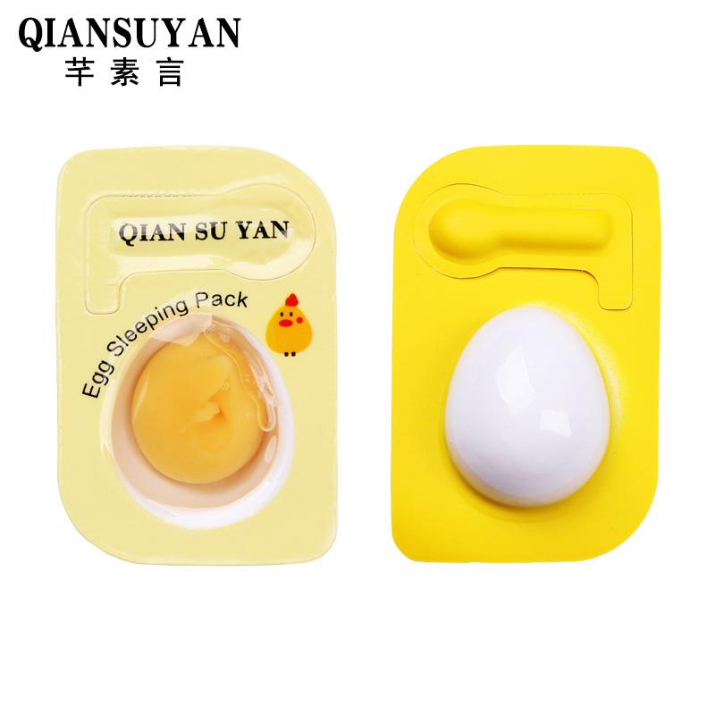 芊素言小鸡蛋免洗睡眠面膜祛黄提亮肤色保湿补水修复收缩毛孔1个