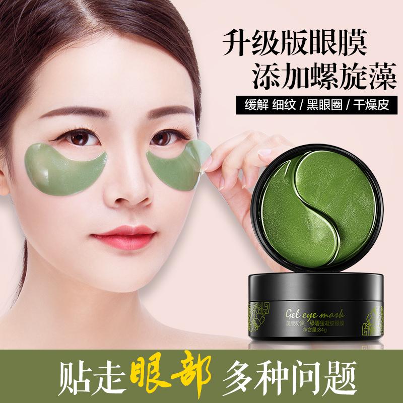 美康粉黛绿眼膜贴60片 去黑眼圈淡化细纹眼袋紧致消抗皱补水保湿