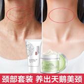 美康粉黛颈部套装 紧致抗皱提拉淡化颈纹色素颈膜护颈霜颈部护理