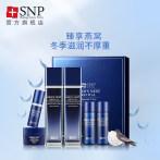 SNP海洋燕窝水乳套装保湿补水提亮肤色控油修复亮白专柜水乳礼盒
