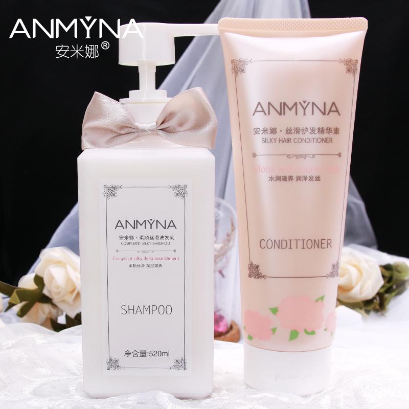 正品ANMYNA女士男士柔顺洗护安米娜套装柔顺丝滑洗发水/乳+护发素