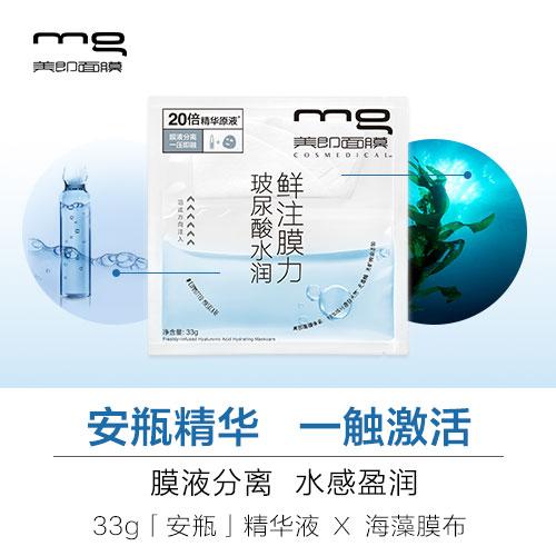 美即玻尿酸安瓶海藻膜布正品保湿补水水润面膜