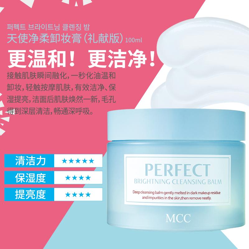 MCC彩妆原装进口韩国卸妆膏深层清洁脸部温和清洁无刺激卸妆乳