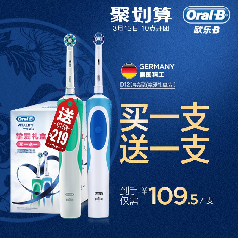 OralB/欧乐B电动牙刷D12 成人充电式防水旋转式德国设计