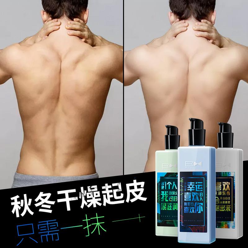 尊蓝男士身体乳液保湿滋润补水香体乳润体润肤乳润肤露