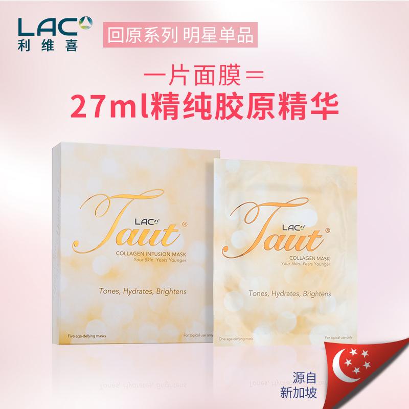 LAC利维喜 Taut回原胶原蛋白精华面膜修复型胶原蛋白5片原装进口