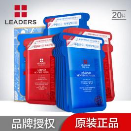 LEADERS/丽得姿面膜补水保湿控油套装韩国进口正品祛痘乐鱼平台下载正品