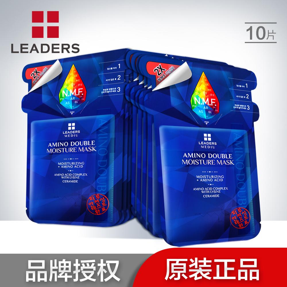 LEADERS/丽得姿氨基酸补水保湿面膜女韩国原装进口深层补水保湿