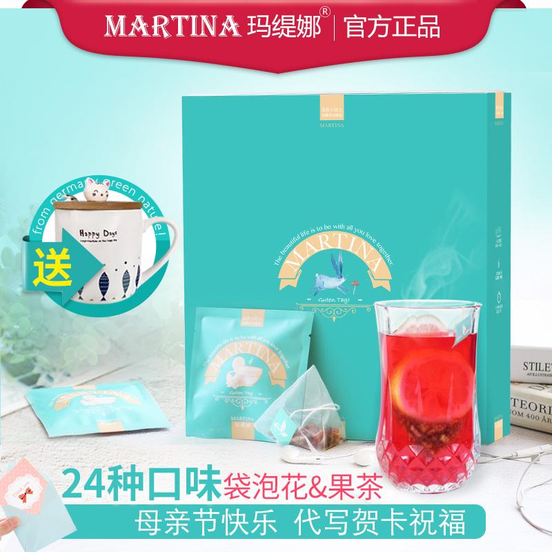 martina母亲节礼物24口味心意袋泡水果茶花茶礼盒 果茶 花果茶