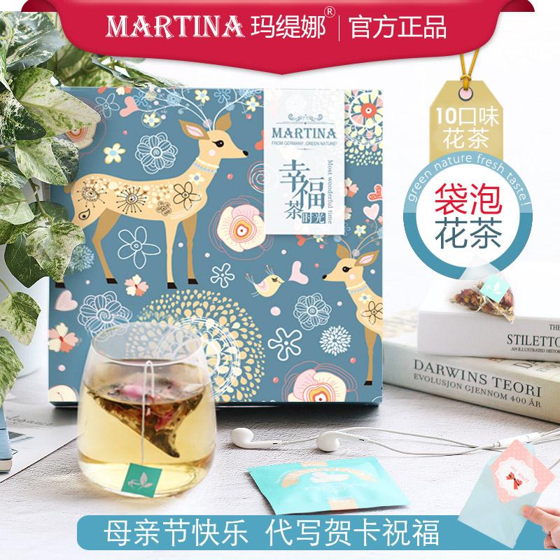 martina母亲节礼物10口味袋泡茶花茶组合玫瑰花茶20包装果茶 花茶礼盒