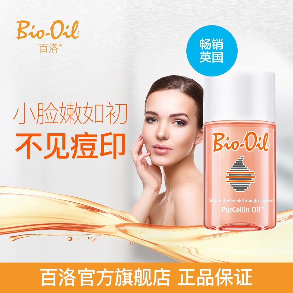 Bio-Oil百洛多用护肤油60ml 孕纹预防产后淡化bio oil