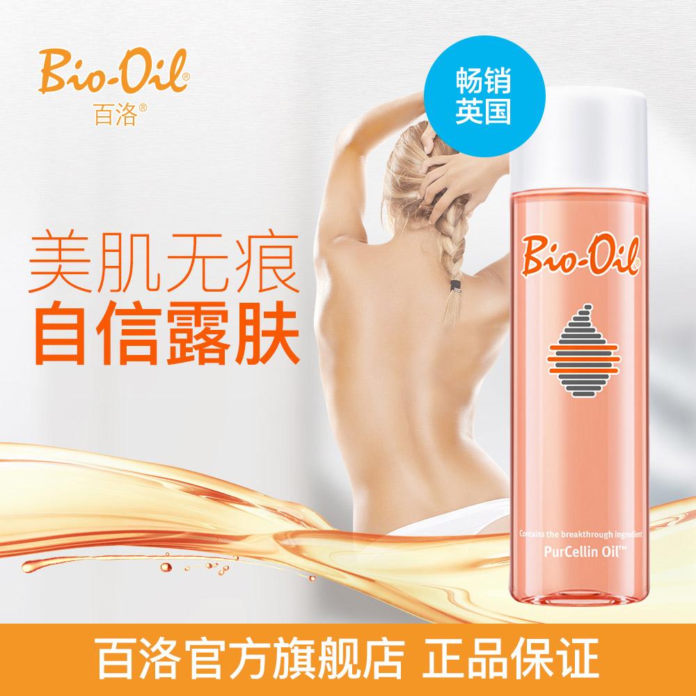 bio oil百洛油200ml产前产后预防孕妇乐鱼平台下载 孕妇专用