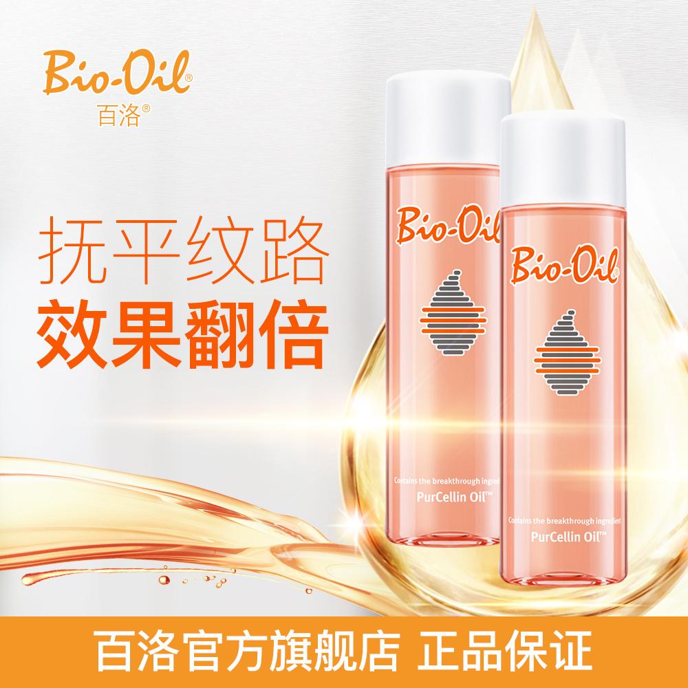 Bio-Oil百洛多用护肤油125ml*2妈咪纹预防 淡化孕纹 去痘印