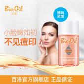 Bio-Oil百洛护肤油60ml孕纹预防油孕妇专用乐鱼平台下载Bio Oil 进口