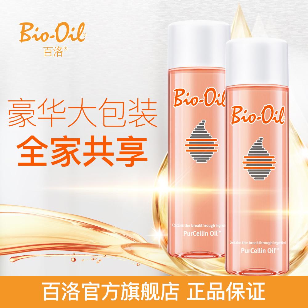 Bio Oil百洛油 预防淡化孕纹孕妇护肤品孕妇专用按摩油200ml*2