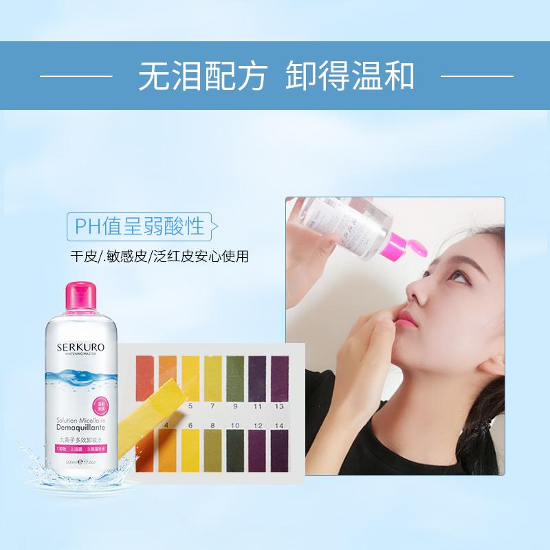 九美子卸妆水脸部保湿卸妆液温和深层清洁眼唇卸妆油乳正品
