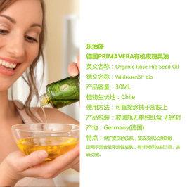 有机玫瑰果油玫瑰籽油30ML乐活族德国PRIMAVERARoseHip冷压