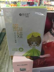 韩佳妮瓷娃娃面膜贴 补水 保湿