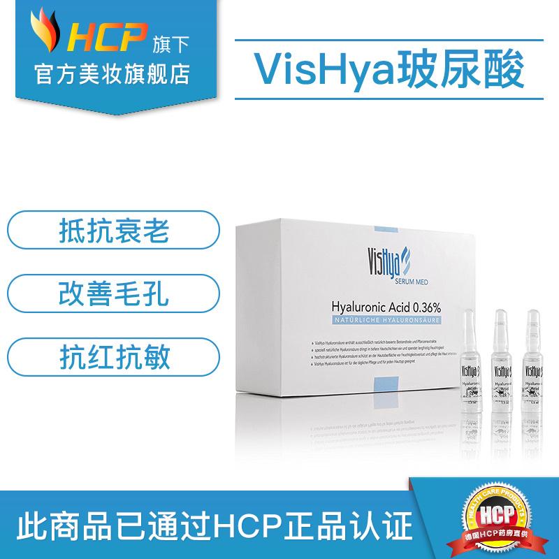 VisHya薇诗海雅补水保湿抗皱玻尿酸精华原液孕妇可用1.5ml×30支