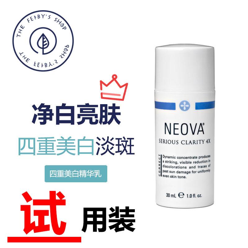 Neova 四倍净白精华 试用装 小样  2ml