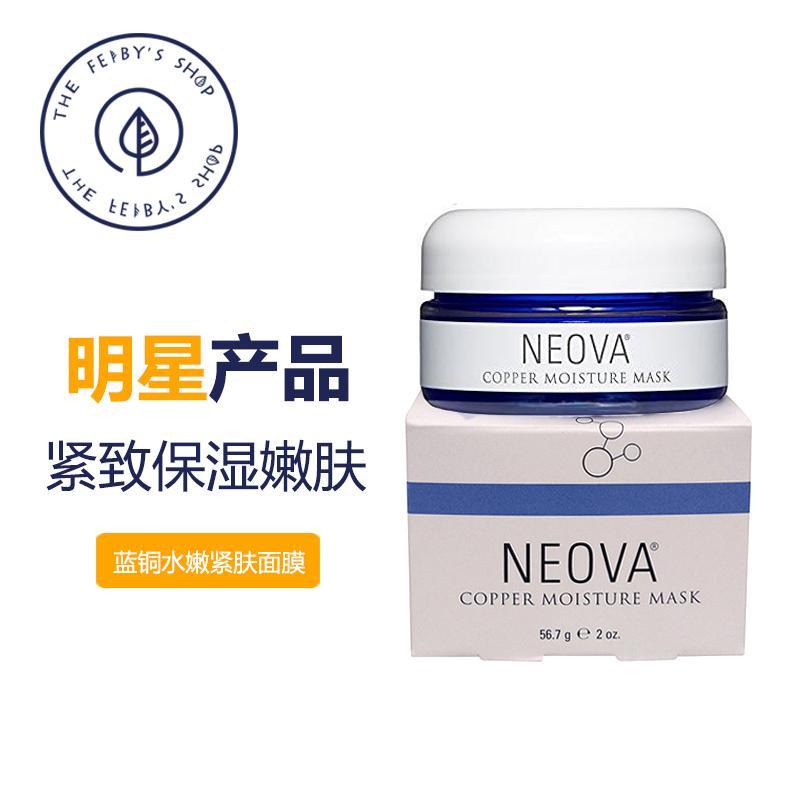 现货!Neova美国进口 蓝铜胜肽水嫩紧肤修复面膜 涂抹式水洗面膜