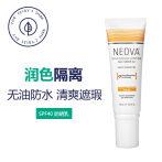 美国现货NEOVA 润色防晒霜SPF40 润色粉底隔离防晒乳 防水