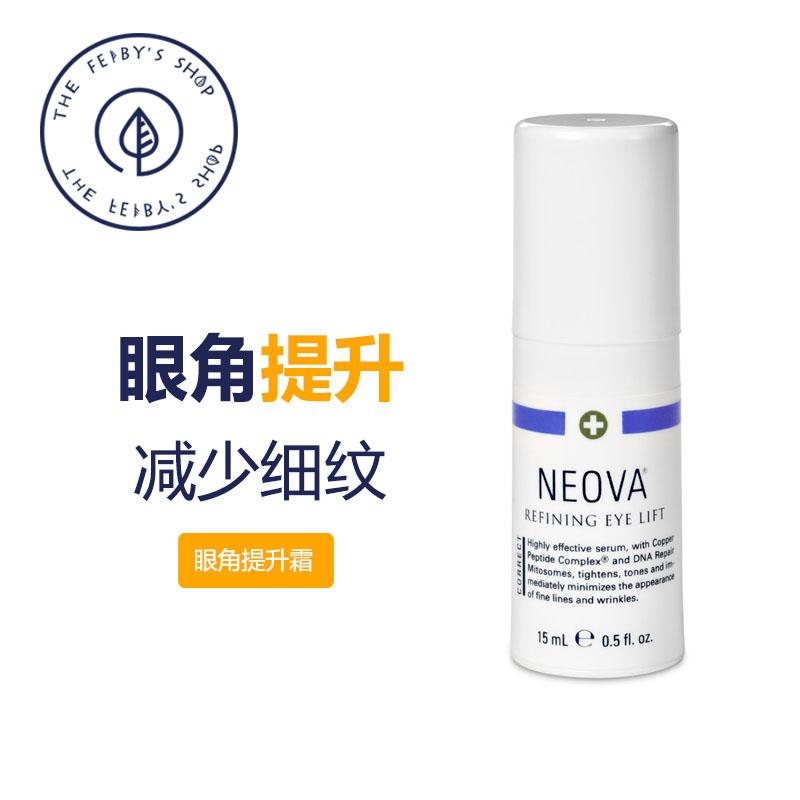 美国Neova 眼角提升霜  眼霜 即刻减少细纹 紧致提拉补水