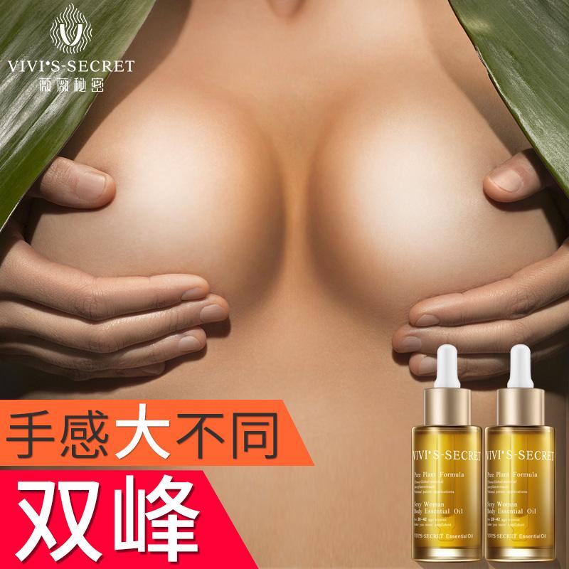 薇薇秘密丰胸产品紧致美胸丰乳天然胸部按摩乳房丰胸精油 产后 纯