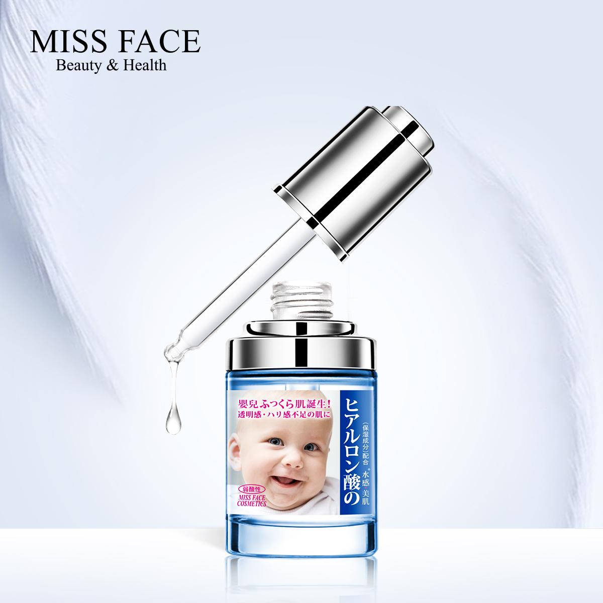 Miss face玻尿酸原液正品 补水保湿提拉紧致面部皮肤破尿酸精华液