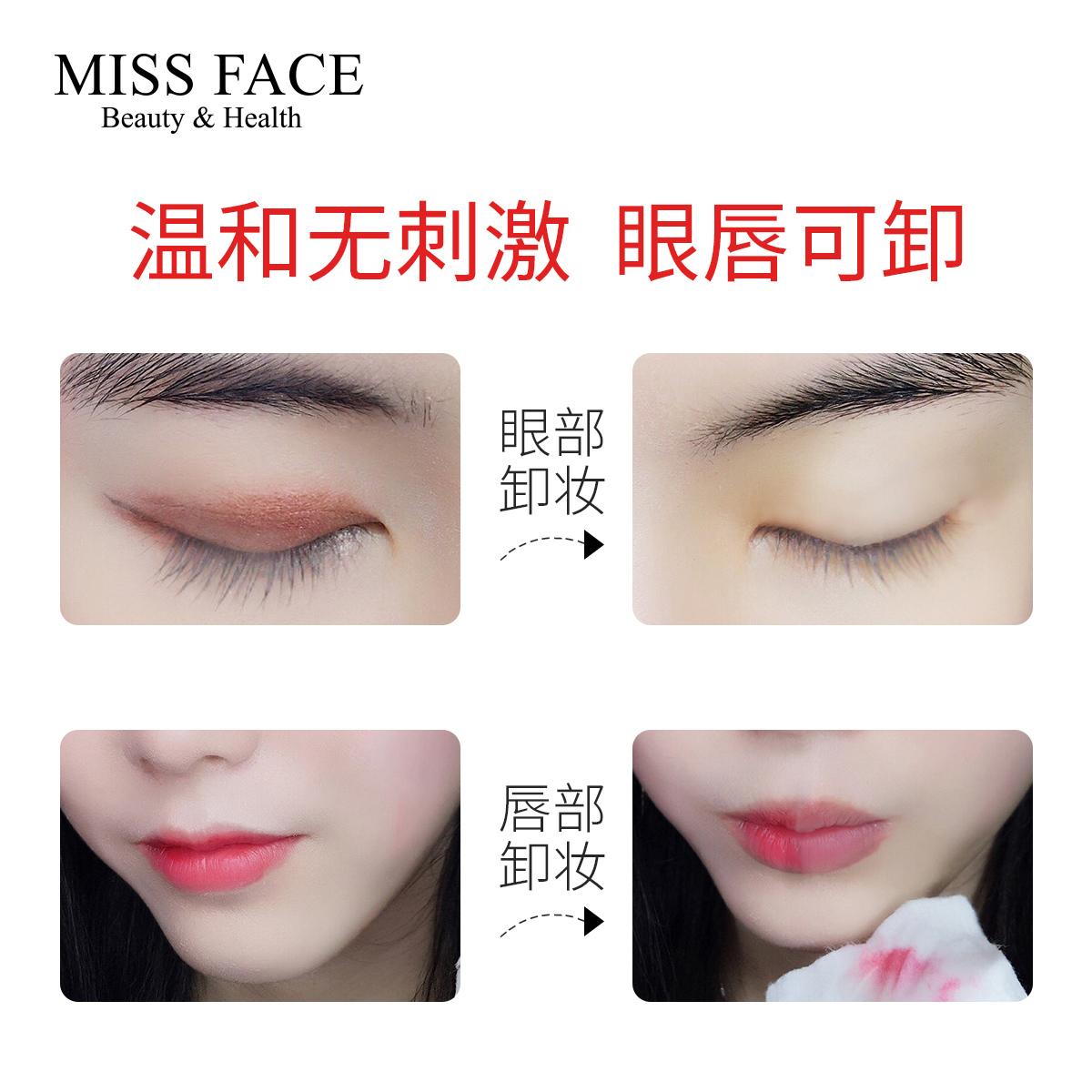 Miss face卸妆水脸部温和 无刺激深层清洁彩妆学生眼唇卸妆液正品