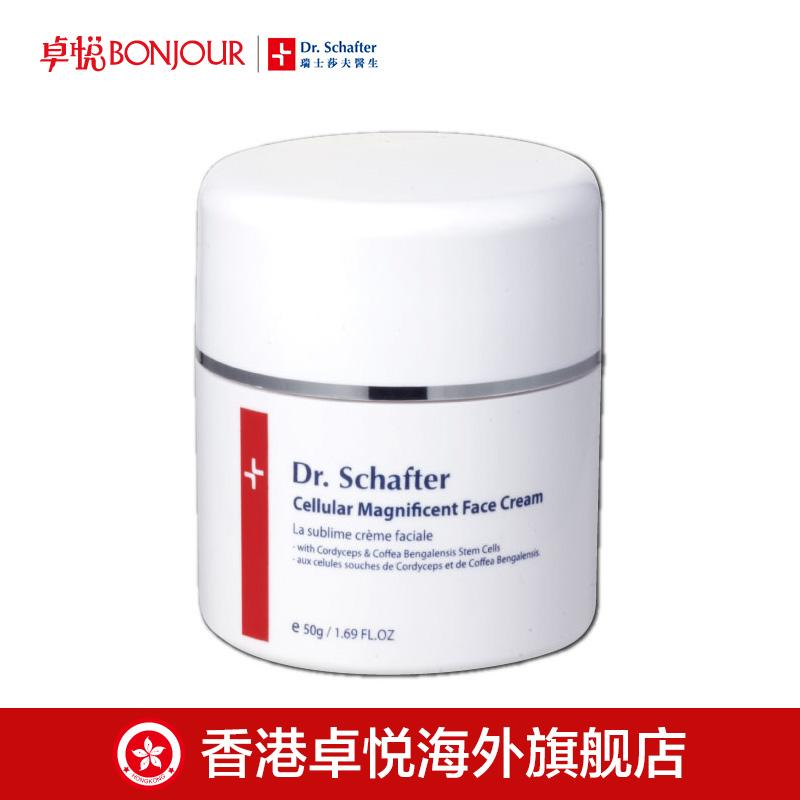 卓悦 Dr. Schafter 莎夫医生激活细胞乳液面霜 补水 淡化细纹