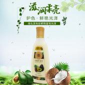 芭图雅植萃牛油果椰油滋润柔亮洗发水修复滋养水油平衡果香芬芳