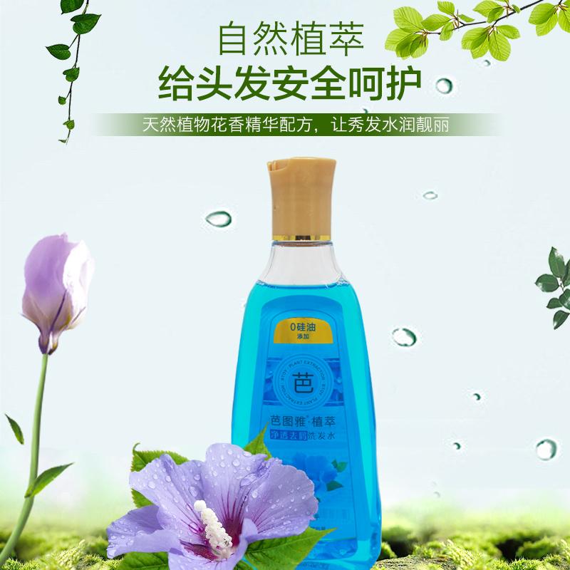 芭图雅植萃蓝锦葵精华净透去屑洗发水无硅油舒缓保湿清爽花卉芬芳