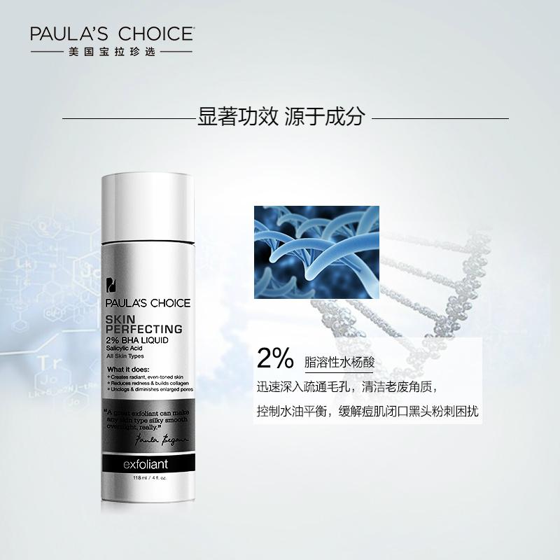 宝拉珍选2%水杨酸精华液118ml收缩毛孔去闭口角质粉刺