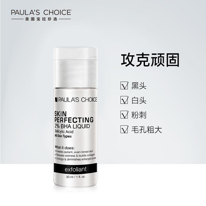 宝拉珍选2%水杨酸面部精华液60ml收缩毛孔祛痘去闭口粉刺